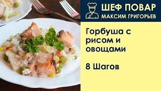 Горбуша с рисом и овощами . Рецепт от шеф повара Максима Григорьева