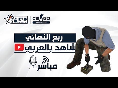 AGC   CS:GO Winter Open   تعليق عربي   الربع النهائي   اليوم 2
