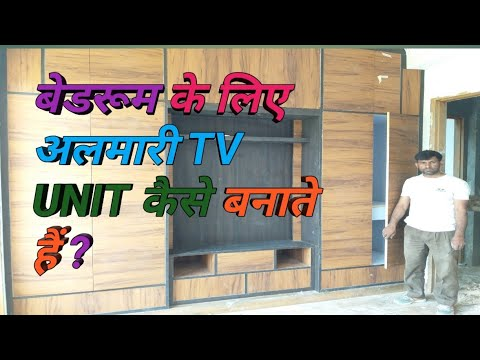 बेडरूम के लिए Wardrobe Tv Unit कैसे बनाते हैं ? How to make Wardrobe with the attach TV Unit अलमारी