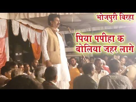 Surendra Yadav की सुपरहिट धुन पिया पपीहा क बोलिया जहर लागे - Hd birha Video 2018