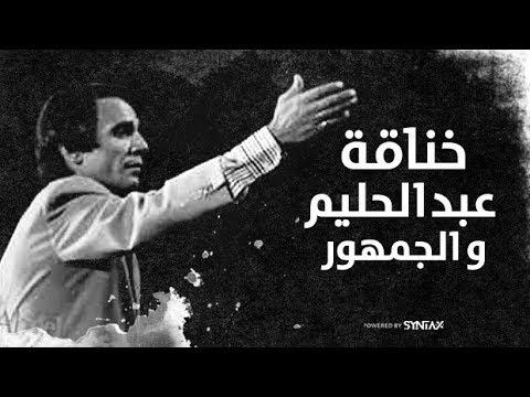 """بالفيديو .. خناقة بين عبدالحليم حافظ و الجمهور بسبب """" قارئة الفنجان """"... ممنوع من العرض"""