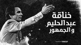 خناقة بين عبدالحليم حافظ و الجمهور بسبب