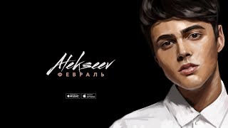 ALEKSEEV – Февраль (official audio)