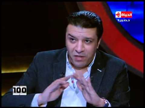 برنامج 100 سؤال حلقة مصطفى كامل