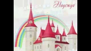 Видеоролик центра детского развития «Надежда»(http://kinderclub74.ru/ Детский Центр «Надежда» - это волшебный мир знаний, развлечений и творчества для Ваших детей...., 2012-04-06T08:43:03.000Z)