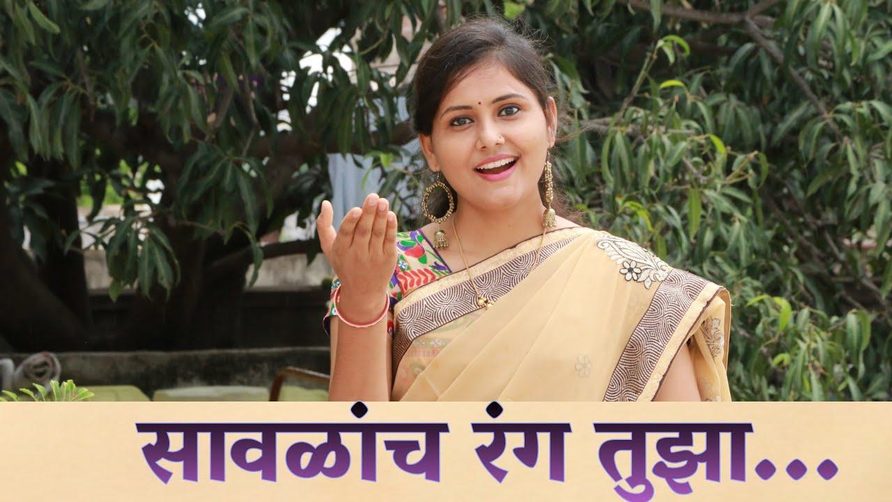Download सावळांच रंग तुझा । आसावरी बोधनकर जोशी । विशाल सोमवंशी । Sawalach Rang Tuza | Asawari Bodhankar Joshi