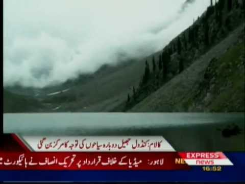 Paradise in Earth Candole Lake Of Kalam Swat Valley Pakistan Sherin Zada Express News Swat.mpg