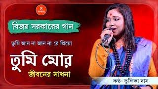Bijoy Sarkarer Gaan ।। তুমি জানো নারে প্রিয় ।। Tumi Janonare Priyo ।। Tulika Das ।। Baul Gaan ।।