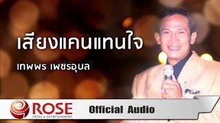 เสียงแคนแทนใจ - เทพพร เพชรอุบล (Official Audio)