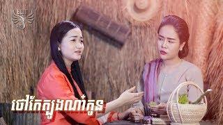 ថៅកែត្បូងណាកូន - ស្រីនាថ & សួស រត្ថា, Thao Kae Tbong Na Kon - Sreyneath & Ratha | Cover
