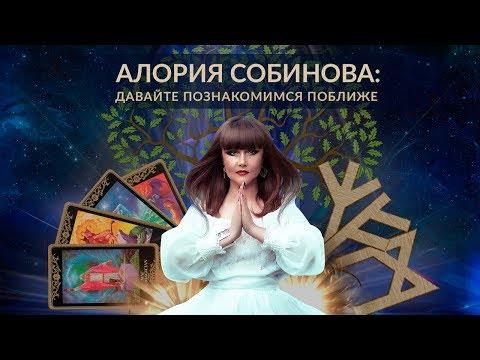 0 Алория Собинова: Давайте познакомимся поближе