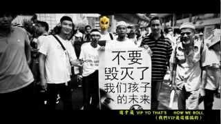 滿人 Manchuker 黑色黃彈 (Black and Yellow Cover) 2012 Official HD Music Video