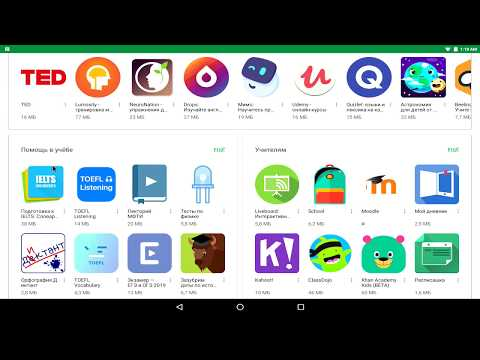 10 - ОС Android - магазин приложений