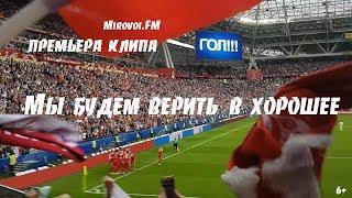 Мы будем верить в хорошее (2018)  – Mirovoi.FM