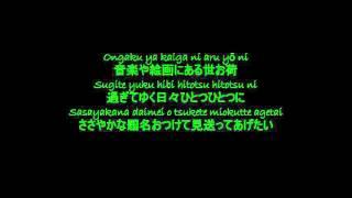 Porno Graffitti Oh! Rival lyrics
