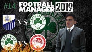 ΩΡΑ ΓΙΑ ΝΤΈΡΜΠΙ!! | PANATHINAIKOS | S2E3 | Football Manager 2019