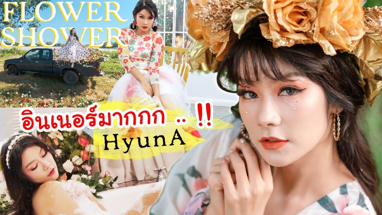 หมดไปเท่าไหร่!! แต่งหน้าถ่าย MV Flower Shower HyunA สวยไม่มาก แต่พร็อพเยอะมาก