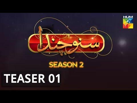 Suno Chanda | Season 02 | Teaser 01 | Ramadan Special Play | HUM TV | Drama