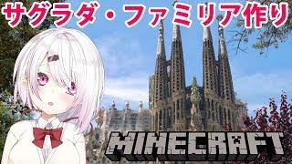 【minecraft】眠くなる限界までサグラダ・ファミリア作り!【にじさんじ/椎名唯華】