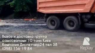 Вывоз и доставка грунта самосвалами 10 тонн Киев диспетчер24(Компания Диспетчер24 осуществляет доставку суглинка, супеси,глины,щебня,строительного боя,песка, грунта,..., 2015-06-17T11:54:20.000Z)