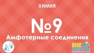 Онлайн-урок ЗНО. Химия №9. Амфотерные соединения.