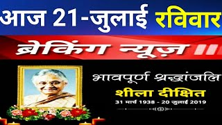 Today Breaking News! Today 21-July Sunday!Modi News!Politics News!Petrol!Weather News! Today News!