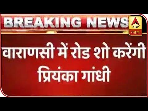 Priyanka Gandhi To Hold A Roadshow In Varanasi | ABP News