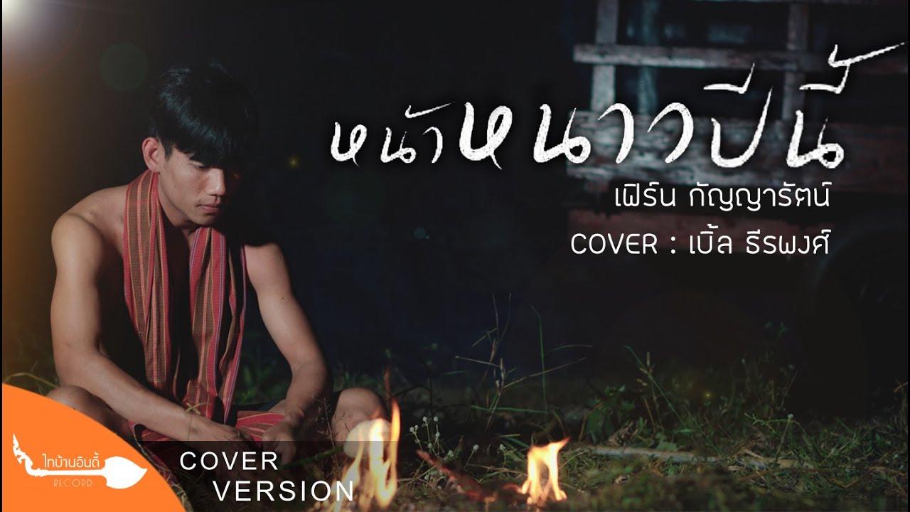 หน้าหนาวปีนี้ - เบิ้ล ธีรพงศ์ [COVER VERSION] Original : เฟิร์น กัญญารัตน์