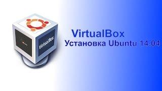 VirtualBox. Видео урок по установке ubuntu 14.04 на виртуальную машину.