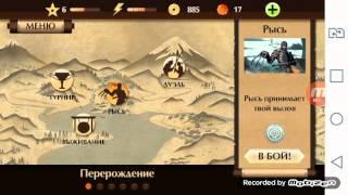 Скачать Shadw Fight 2 3 АКТ 2 ТАЙНЫЙ ПУТЬ
