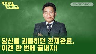 왕초보탈출2탄 확장편 9강 - 현재완료 by [시원스쿨]