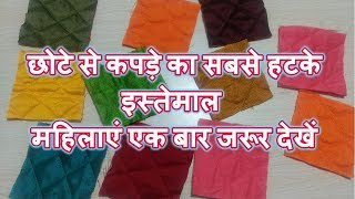 you must watch this video before throwing waste cloth