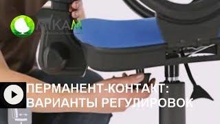 MIKAM: кресла с механизмом перманент контакт permanent ctp(http://www.youtube.com/user/MIKAMTV #механизмы_кресел #как_отрегулировать_кресла #офисные_кресла_с_перманент-контактом..., 2014-06-26T13:05:20.000Z)