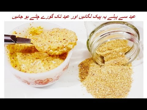 Eid Special/Skin Whitening Face Pack/Get Glowing Younger Skin  100% Effective in Urdu Hind English