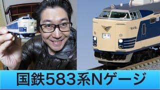 昔のNゲージ【国鉄モハネ581.583系電車】