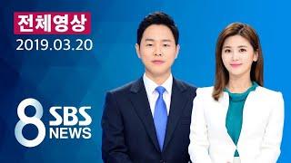 Sbs Live 8뉴스 - 정부 연구단 Andquot포항 지진 지열발전소가 촉발andquot  3월 20일수