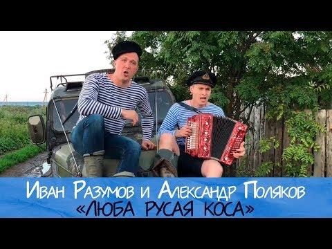 Иван Разумов и Александр Поляков - Люба русая коса