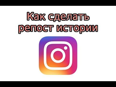 Вопрос: Как репостить на Instagram?