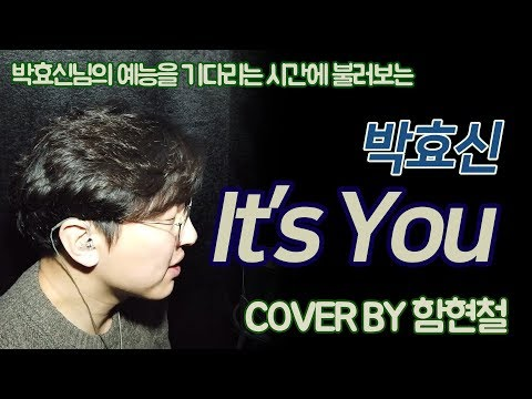 박효신 - It's You (Cover By 함현철) | Park Hyo Shin - It's You