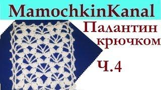 Шарф Палантин Перья ангела Узор для палантина Вязание крючком Ч.4