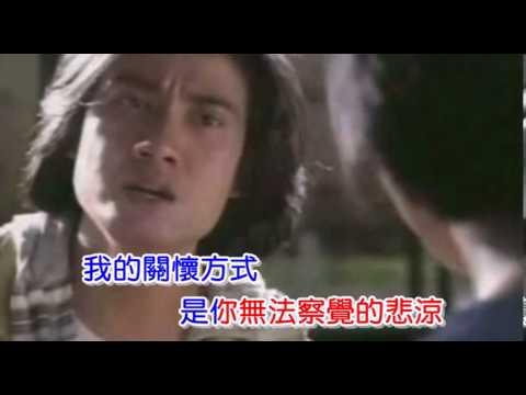 [KTV] 蔡禮蓮 + 陳漢偉 - 關懷方式Sample