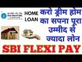 SBI Flexi Pay Home Loan || Higher Home Loan eligibility with Flexible Repayment option