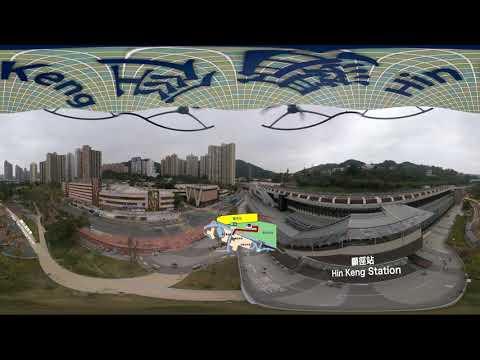 屯馬綫VR360–前往顯徑站航班即將起飛
