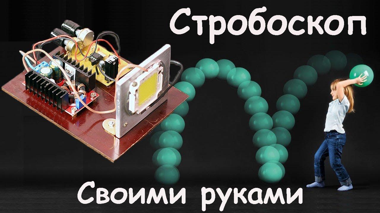 Стробоскоп своими руками