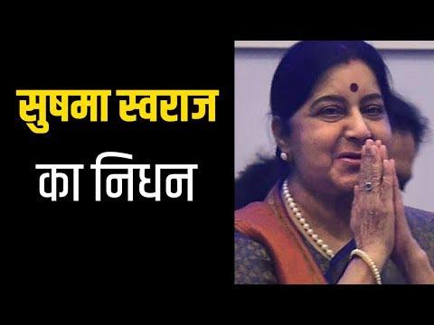 Sushma Swaraj passes