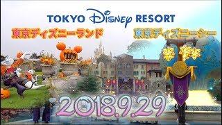 2018.9.29 東京ディズニーランド 入園者数:32000人 東京ディズニーシー...