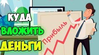 Куда Вложить Небольшие Деньги в Украине