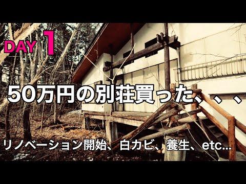 【1日目】50万円で買った別荘、リノベーション開始、白カビとの戦い、養生、塗装