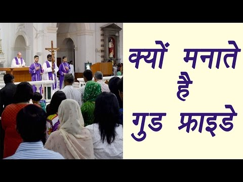 Good Friday :  know Why we celebrate the Day | वनइंडिया हिन्दी