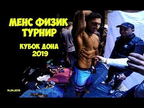 МЕНС ФИЗИК ТУРНИР КУБОК ДОНА 2019   Максим Горносталь